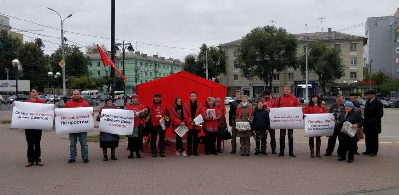 Мы будем бороться! Рязанские коммунисты почтили память защитников советской власти