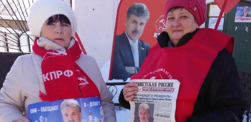 Клепиковские коммунисты за сильную и могучую державу, за достойную жизнь граждан
