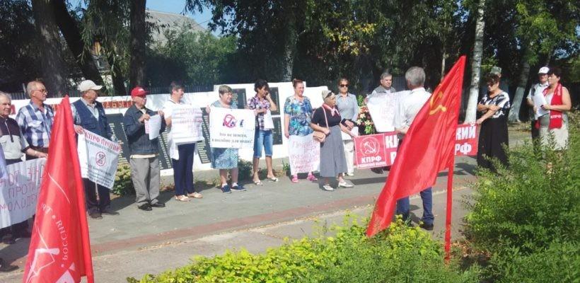 """В Туме прошёл митинг против пенсионной """"реформы"""""""