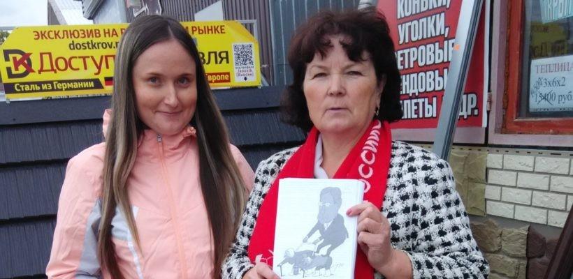 """Клепиковские коммунисты продолжают борьбу с пенсионной """"реформой"""""""