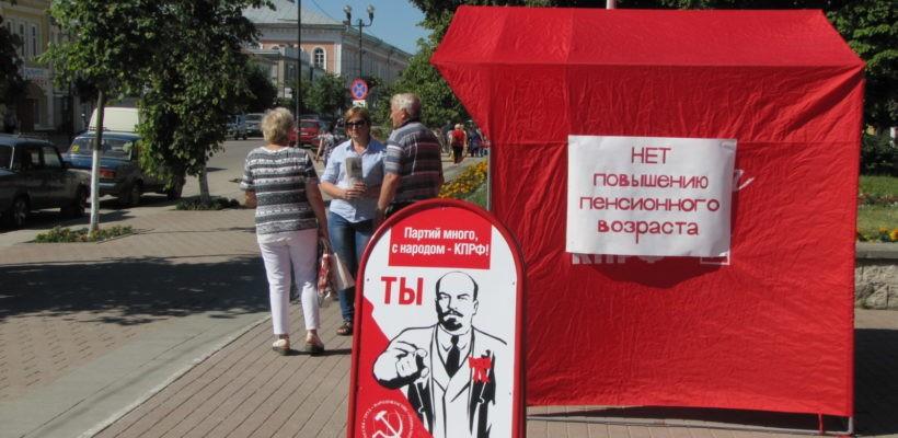 Касимовские коммунисты выступили против антинародных инициатив правительства