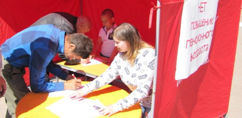 Касимовские коммунисты продолжают сбор подписей против пенсионной реформы