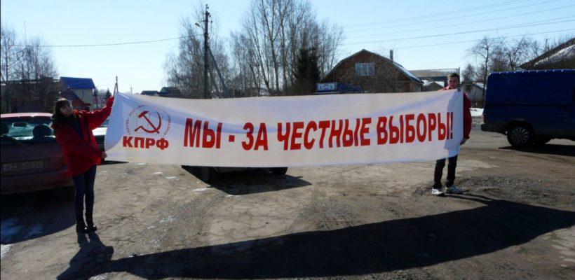 Сасовские коммунисты провели акцию «За честные выборы»