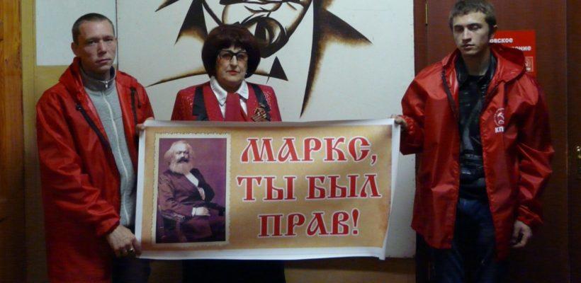 Сасовские коммунисты встретили двухсотлетний юбилей Карла Маркса