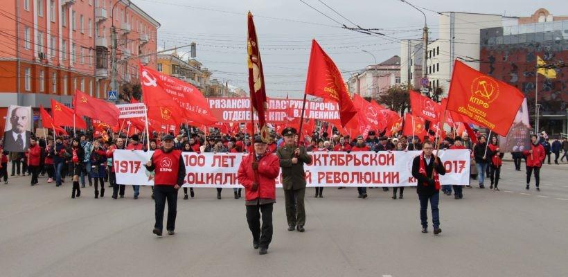 Вся власть – трудящимся! Коммунисты Рязани провели шествие и митинг в честь юбилея Великого Октября