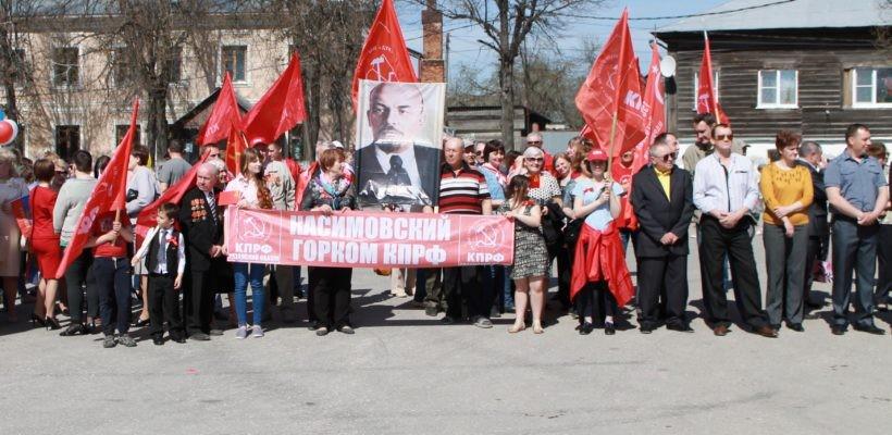 День Международной солидарности трудящихся! Касимовский район