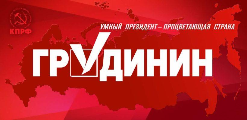Бюро обкома КПРФ приняло постановление по итогам выборов Президента РФ на территории Рязанской области