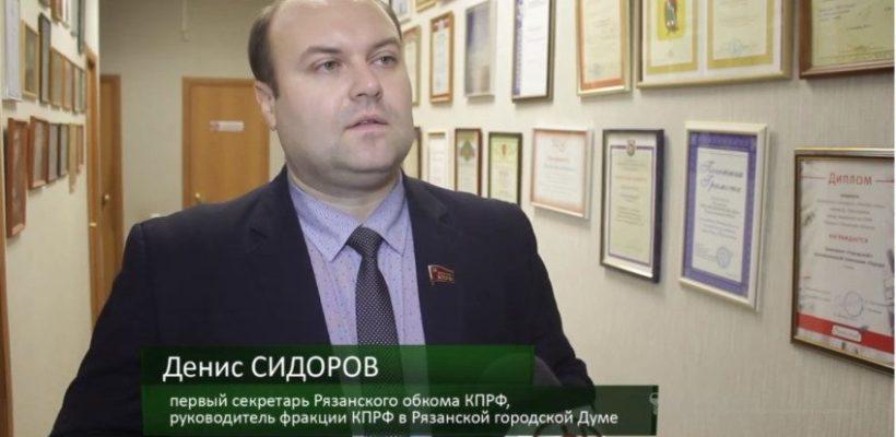 Гордума приняла проект бюджета города Рязани на 2019 год и на плановый период 2020 и 2021 годов. Только коммунисты против!