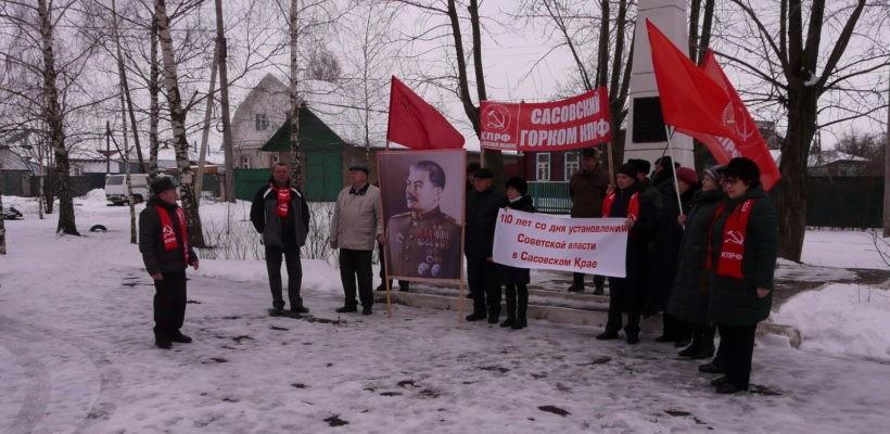 К столетию Советской власти в Сасово