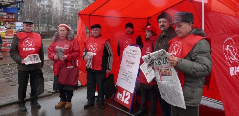 Коммунисты и жители Рязани готовятся к акции протеста 18 марта