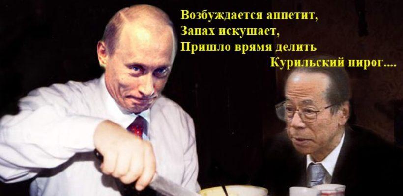 Курилы и судьба России