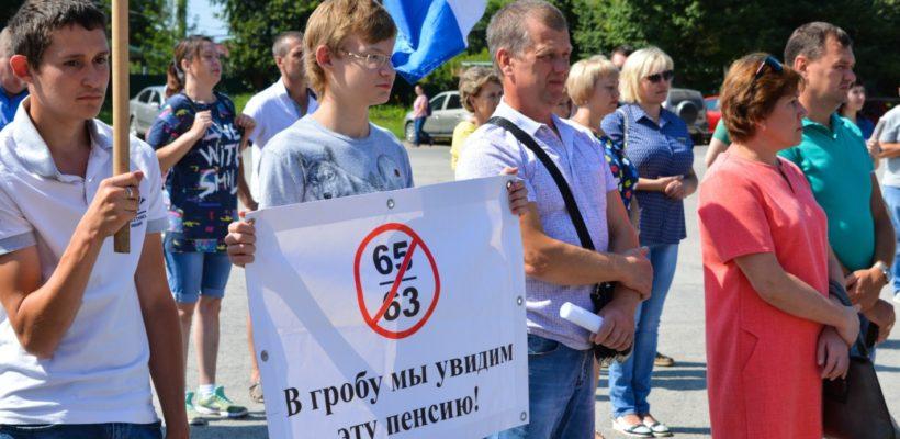 В Касимове состоялся митинг против пенсионной реформы