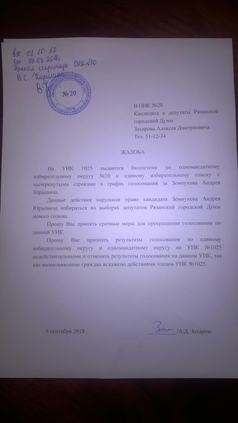 Грубое нарушение выборного законодательства на УИК №1025 избирательного округа №20