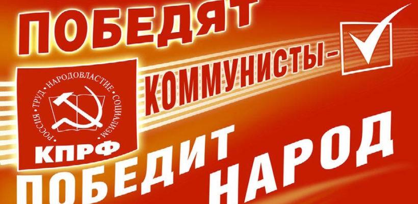 Предвыборная программа касимовских коммунистов на выборах депутатов городской Думы