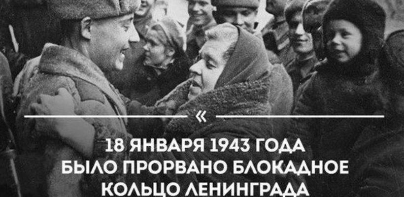 76 лет назад, 18 января 1943 года, советские войска прорвали блокаду Ленинграда.