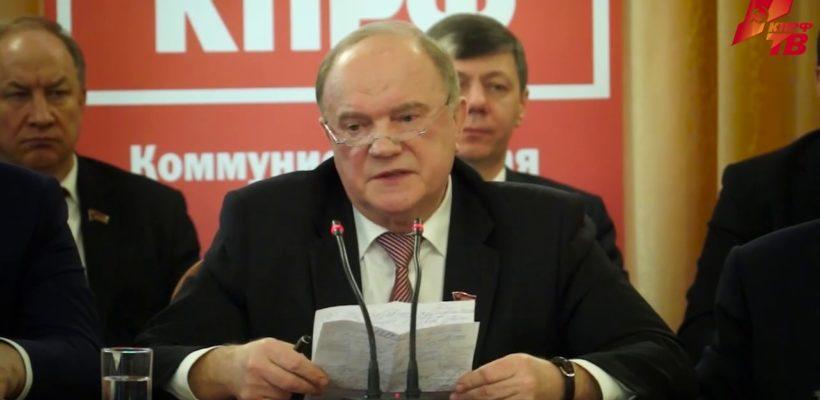 Г.А. Зюганов: Мы готовы к сложению усилий со всеми, кому дорога Россия!