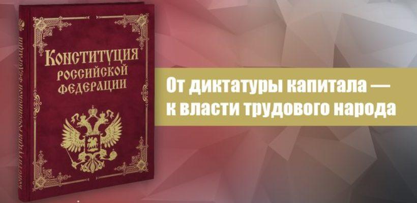 От диктатуры капитала — к власти трудового народа. Статья Г.А. Зюганова в газете «Правда»