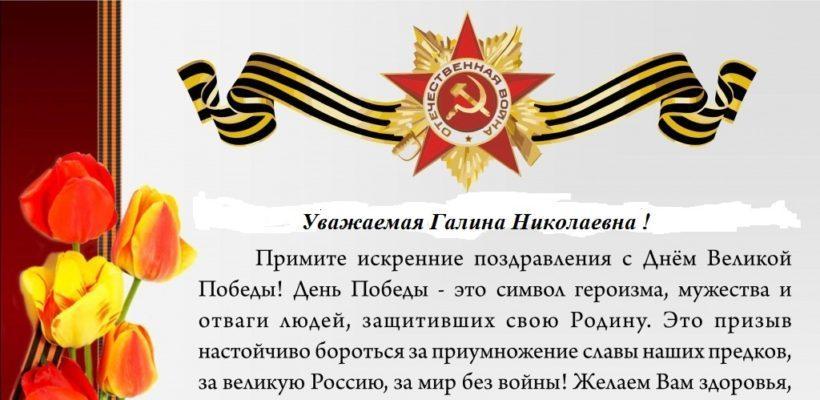 Поздравление с Днём Победы в адрес Галины Гнускиной направил коллектив Кущапинской школы
