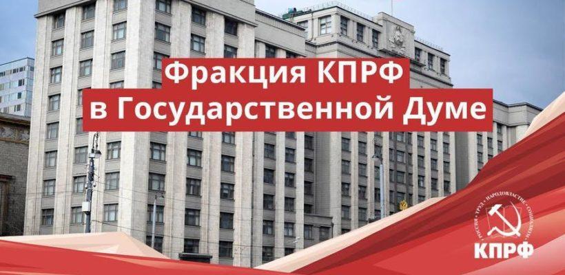 КПРФ – Правительству: «Вы обречены»