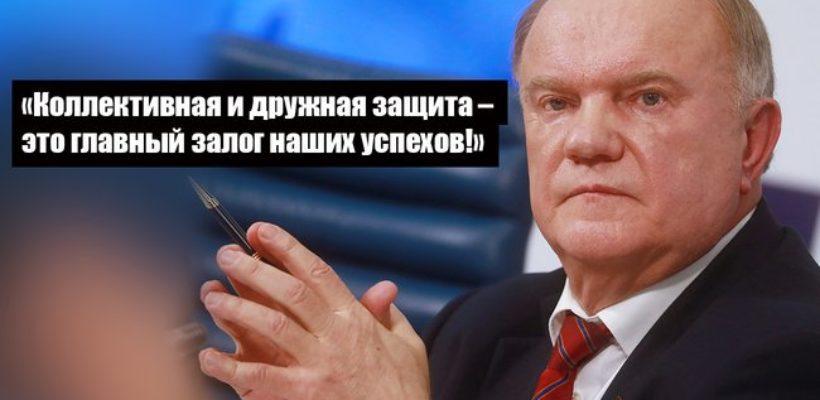 Геннадий Зюганов: «Коллективная и дружная защита – это главный залог наших успехов!»