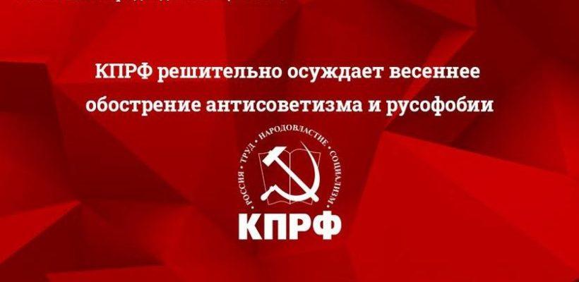 КПРФ решительно осуждает весеннее обострение антисоветизма и русофобии
