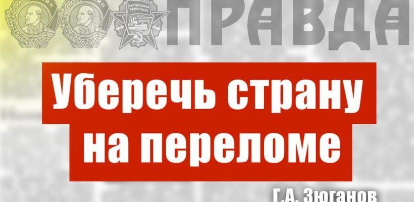 """""""Уберечь страну на переломе"""". Статья Г.А. Зюганова в газете """"Правда"""""""