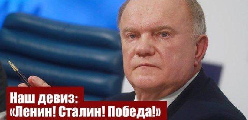 Наш девиз: «Ленин! Сталин! Победа!»