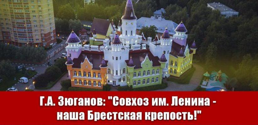 """Г.А. Зюганов: """"Совхоз им. Ленина - наша Брестская крепость!"""""""