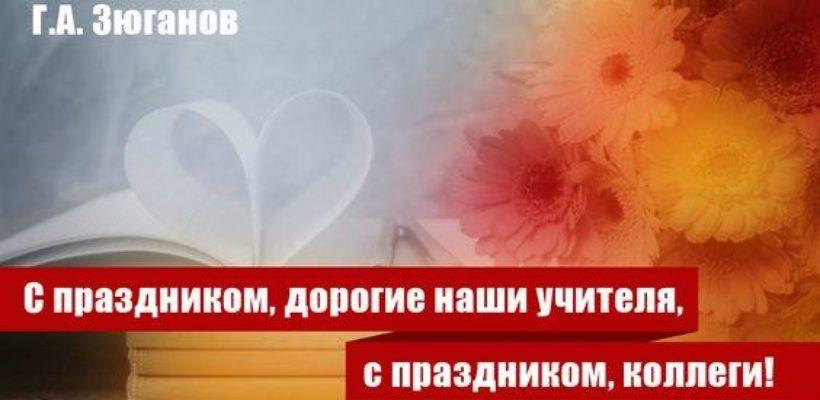 """Г.А. Зюганов: """"С Днем Учителя!"""""""