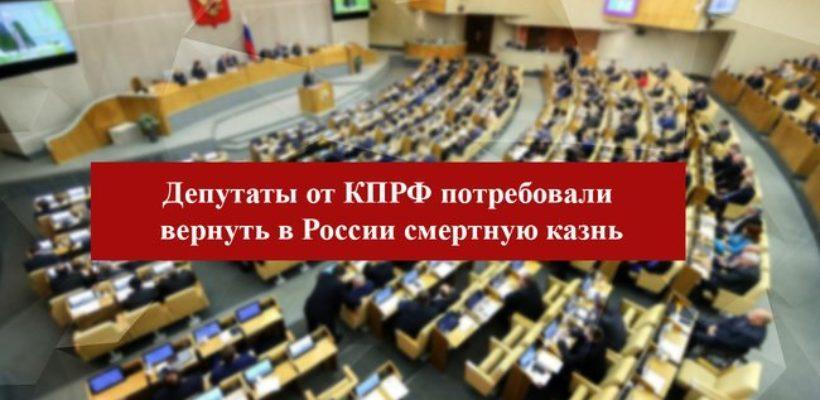 КПРФ в Госдуме потребовала вернуть в России смертную казнь