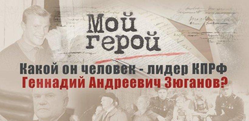Какой он человек - лидер КПРФ Геннадий Андреевич Зюганов?