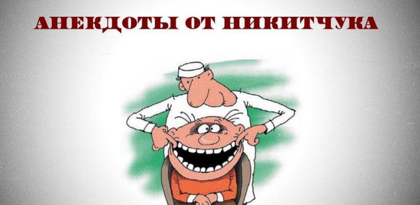 «Дороги в России портят не грузовики, а яхты». Подборка политических анекдотов от И.И. Никитчука