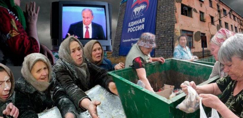 Треть граждан Российской Федерации назвали себя бедными