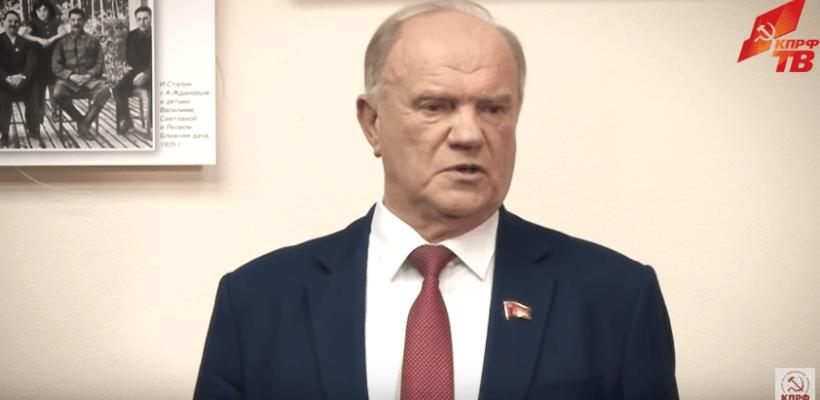 Г.А. Зюганов: «Я не услышал от президента ответы на главные вопросы»