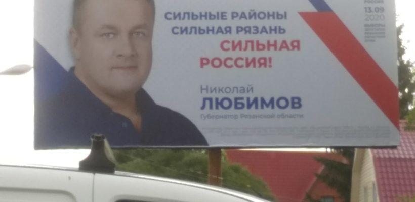 В Касимове билборд с Любимовым повесили над разбитой дорогой