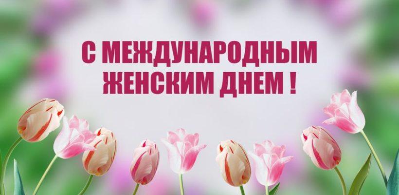Поздравление Г.А. Зюганова с Международным женским днём!