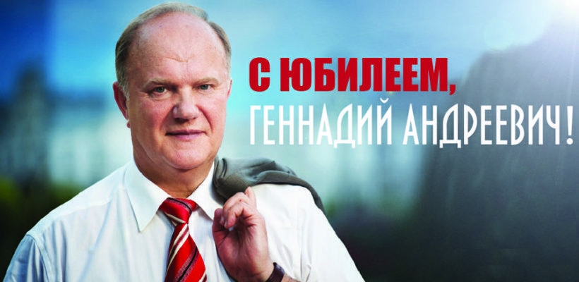 С Днём рождения, Геннадий Андреевич! Рязанские коммунисты поздравили лидера КПРФ с юбилеем