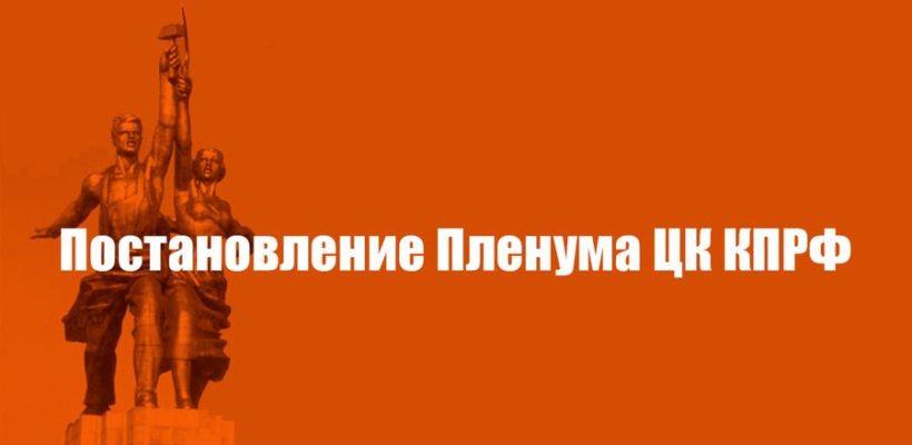 Постановление IV совместного Пленума ЦК и ЦКРК КПРФ