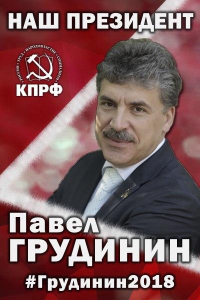 Выборы Президента Российской Федерации. 18 марта 2018 года