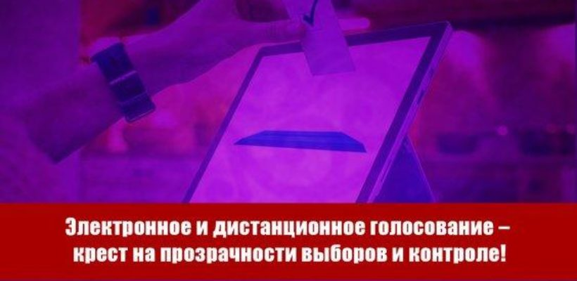 Электронное и дистанционное голосование – крест на прозрачности выборов и контроле!