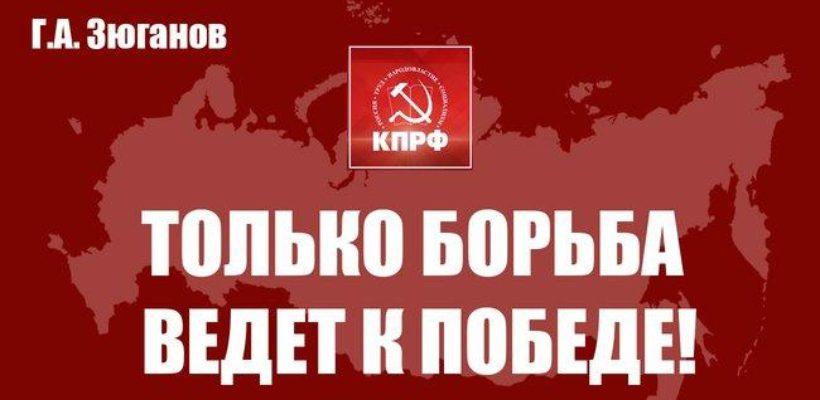 Геннадий Зюганов: Только борьба ведет к победе!