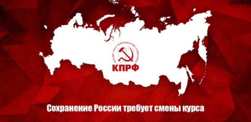 Г.А. Зюганов: Сохранение России требует смены курса. К открытию очередной сессии Государственной Думы