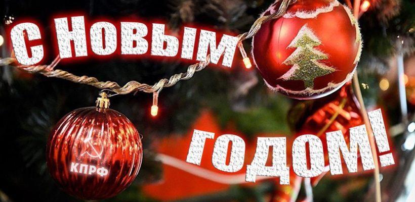 Новогоднее поздравление первого секретаря Рязанского обкома КПРФ