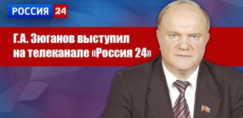"""Г.А. Зюганов выступил на телеканале """"Россия 24"""""""