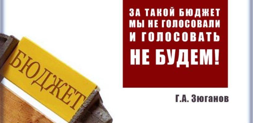 Г.А. Зюганов: За такой бюджет мы никогда не голосовали и голосовать не будем!