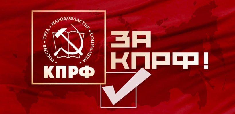 """Владимир Федоткин: """"КПРФ – мы держим слово!"""""""