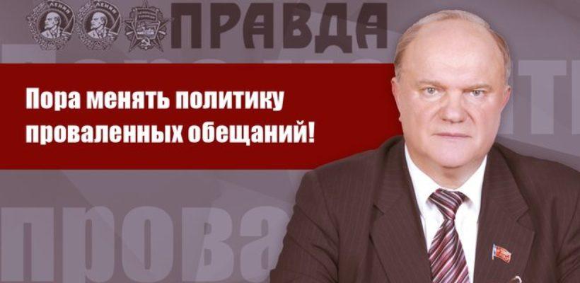 Г.А. Зюганов: Пора менять политику проваленных обещаний!