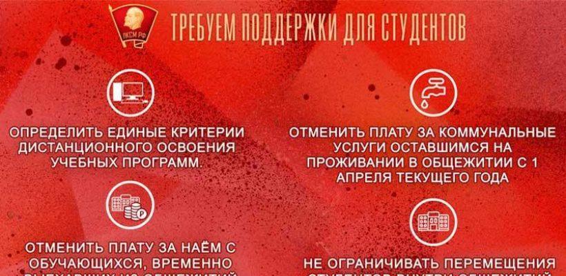 Ленинский комсомол потребовал от Министерства науки и высшего образования Российской Федерации мер поддержки для студентов