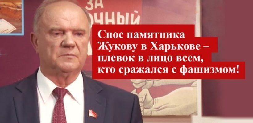 Геннадий Зюганов: Снос памятника Жукову в Харькове – плевок в лицо всем, кто сражался с фашизмом!