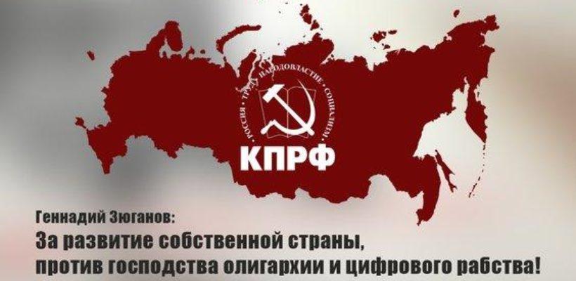 За развитие собственной страны, против господства олигархии и цифрового рабства!